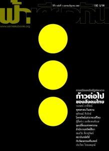 ปก ฟ้าเดียวกัน ปีที่ 5 ฉบับที่ 2 : ก้าวต่�ไปข�งสังคมไทย